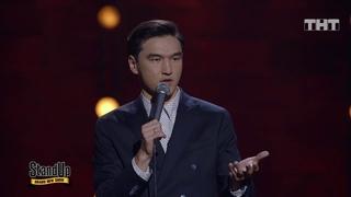 Stand Up: Нурлан Сабуров - Об именах в семьях, ревности с жиру, футбольном матче и каннибализме