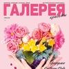 ГАЛЕРЕЯ красоты. Журнал.