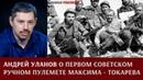 Андрей Уланов о первом советском ручном пулемете Максима Токарева