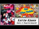 Харли Квинн. Книга 3. Поцелуй Навылет. (Harley Quinn. Volume 3. Kiss Kiss Bang Stab)