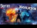 22 стрим Skyrim Requiem Бретонец Колдун