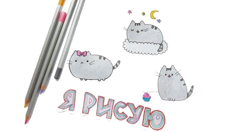 Как нарисовать котика ПУШИН Рисуем знаменитого серого котика How to draw Pusheen cat
