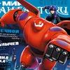 Журнал «Мир фантастики»