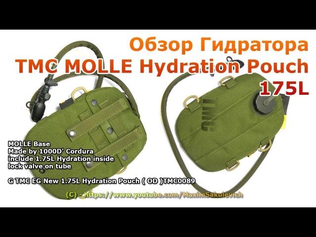 Обзор Гидратора TMC MOLLE Hydration Pouch 175L