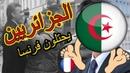 алжирский марш в париже