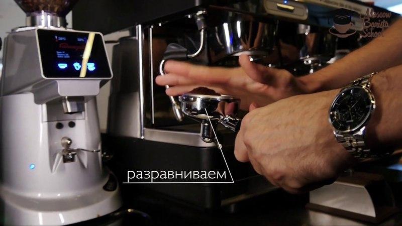 Как приготовить эспрессо. Московская школа бариста.