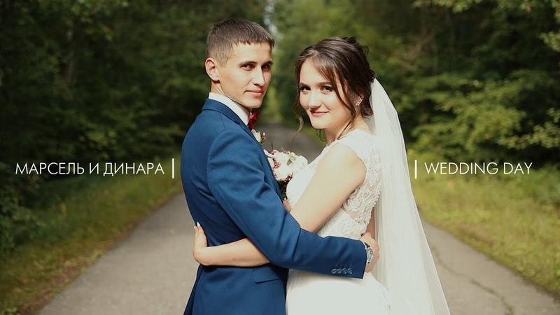 Wedding day   Марсель и Динара