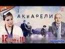 Акварели / 2018 мелодрама. 12 серия из 16