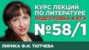 Лирика Ф И Тютчева содержательный анализ Лекция №58 1