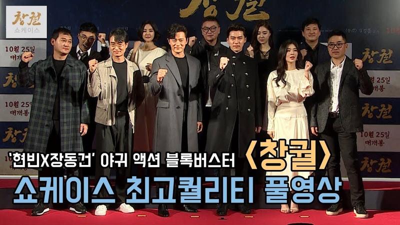 초특급 팬서비스 '창궐 Rampant ' 초특급 쇼케이스 최고퀄리티 풀영상 현빈 장동