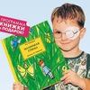 Благотворительный фонд Иллюстрированные книжки д