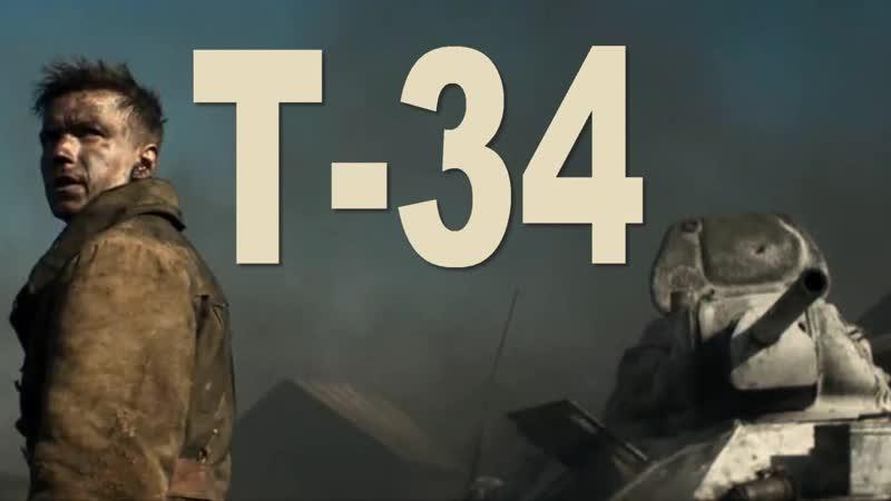 Фильм Т-34 смотреть полностью в онлайн кинотеатре