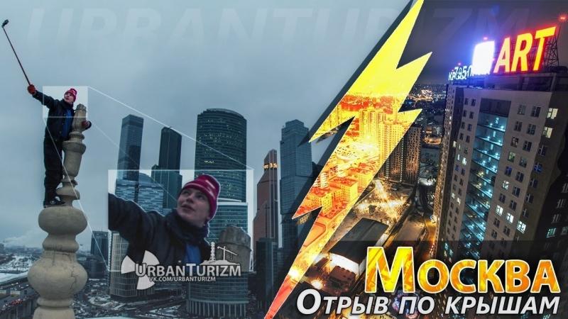 [LiveMSH] Москва. ХОЙ и отрыв по крышам. Москва-Сити и ЖК «АРТ»