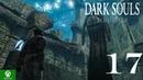 Dark Souls Remastered ► Xbox ONE ►Возложение Великой чаши. Бродячий демон.