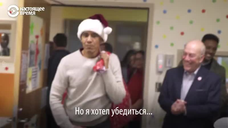 Барак Обама переоделся в Санту и пришёл в госпиталь поздравить детей