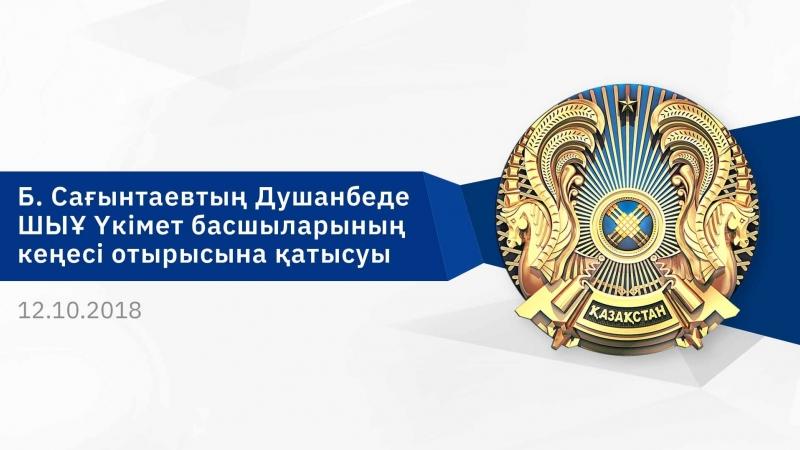 Б Сағынтаевтың ШЫҰ Үкіметтер басшыларының кеңесі отырысына қатысуы