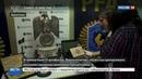 Новости на Россия 24 • В Аргентине нашли крупный нацистский клад