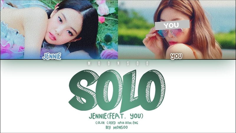 JENNIE (BLACKPINK) - SOLO「2 Members Ver.」(Color Coded Lyrics Han|Rom|Eng)
