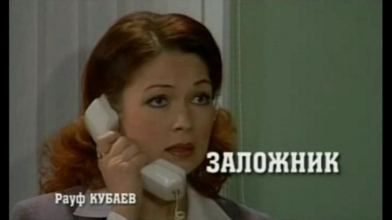 Возвращение Мухтара - 1 сезон - 26 серия - Заложник