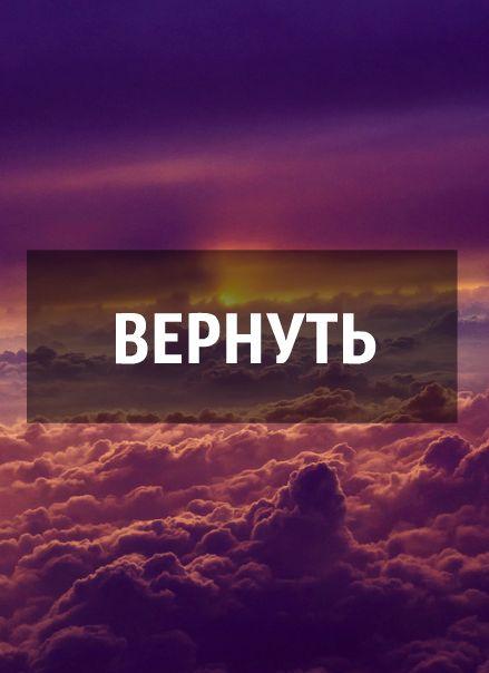 Картинка с надписью верните тех кого забрали небеса