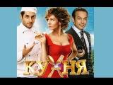 Кухня в Париже (2014) - Комедия новинка смотреть фильм сериал онлайн
