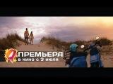 Прогулка по солнечному свету (2014) HD трейлер | премьера 3 июля