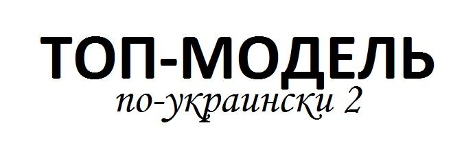 Топ-модель по-украински 2 сезон на Новом канале с Аллой Костромичёвой все выпуски, кто победил, участники