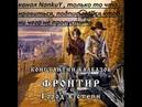 Калбазов серия Фронтир книга 4 Город в степи глава 6-10 слушать онлайн