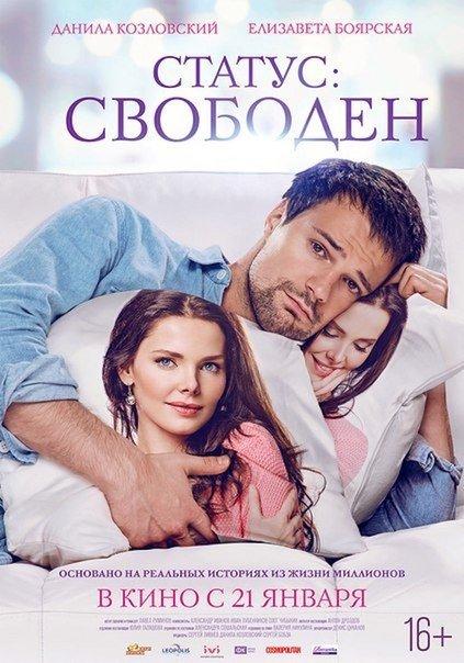 Cтaтyc: Cвoбодeн (2016)