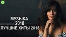 Samye Populyarnye Pesni 2018 Sovremennye Pesni Novye klipy 2018