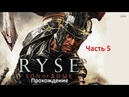 Прохождение Ryse - Son of Rome - Часть 5 Дамокл Гладиаторские бои