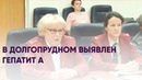 В Долгопрудном выявлен гепатит А   Новости Долгопрудного