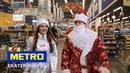 Metro CashCarry Новогодняя акция