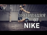 Nike представляет_ Just Do It Твои возможности