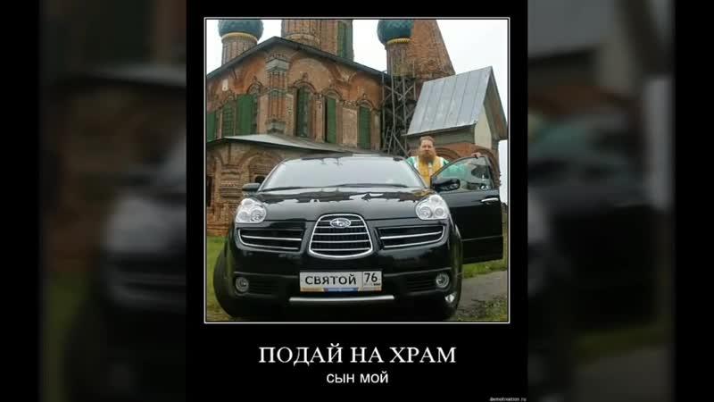 Патриарх Кирилл а такой ли он святой.