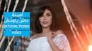 Amina - Ash Ya Wahsh (Official Music Video) | أمينة - عاش ياوحش - الكليب الرسمي