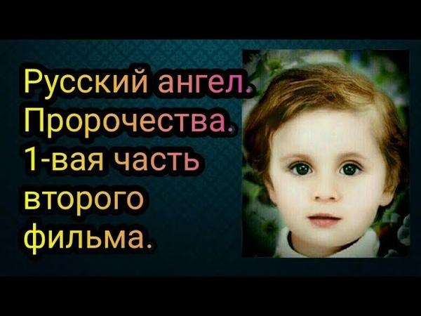 Русский ангел. Пророчества. 1-вая часть второго фильма. » Freewka.com - Смотреть онлайн в хорощем качестве