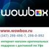 Магазин подарков в Уфе - впечатления Wowbox