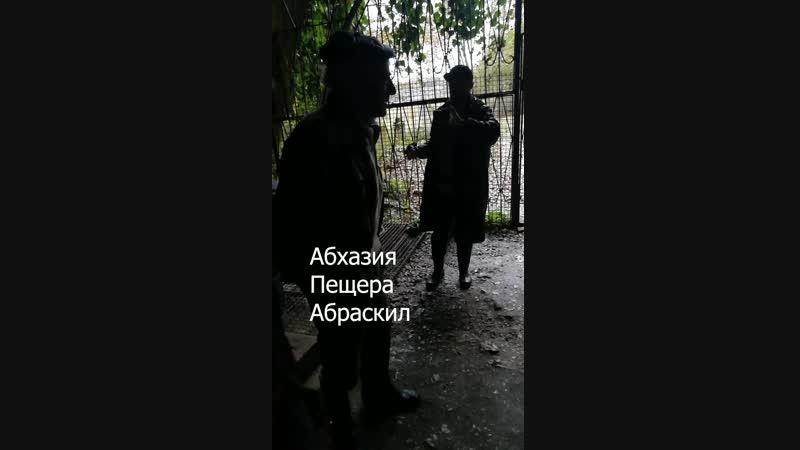 Абхазия. Пещера Абраскил