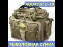 Рыболовная сумка AQUATIC C-19