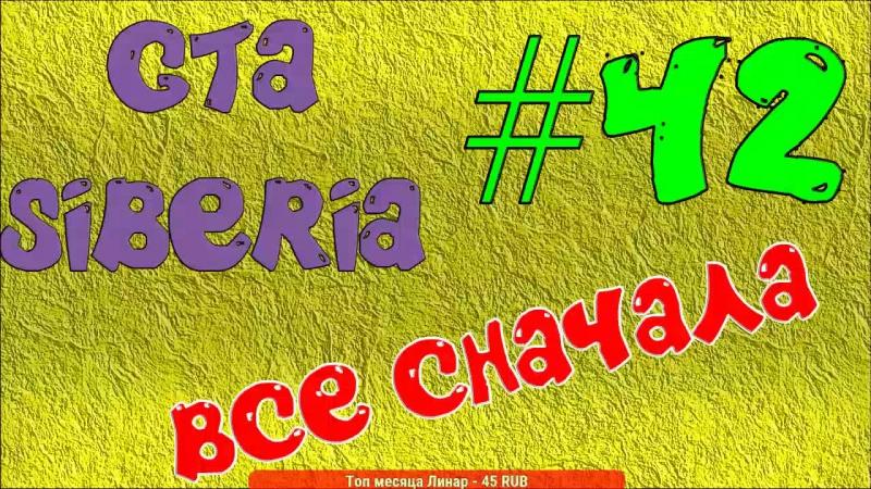 GTA Siberia ВСЁ БЫЛО ЗРЯ СТРОИМ ПО НОВОЙ МОД GTA SAN ANDREAS 42
