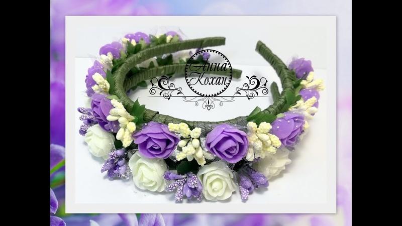 💜ОБОДОК ИЗ ФОАМИРАНОВЫХ цветов и веточек из тычинок своими руками💜Мастер класс💜Анна Кохан💜