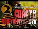 Спасти или уничтожить 2 серия из 4 (2013) Военный фильм