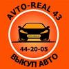 АВТО-РЕАЛ43. Выкуп авто. Киров