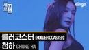 청하 - 롤러코스터 4K MV 세로댄스 CHUNG HA - Roller Coaster DANCE Choreography