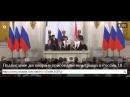 Подписание договора о присоединении Крыма к России 18 марта 2014