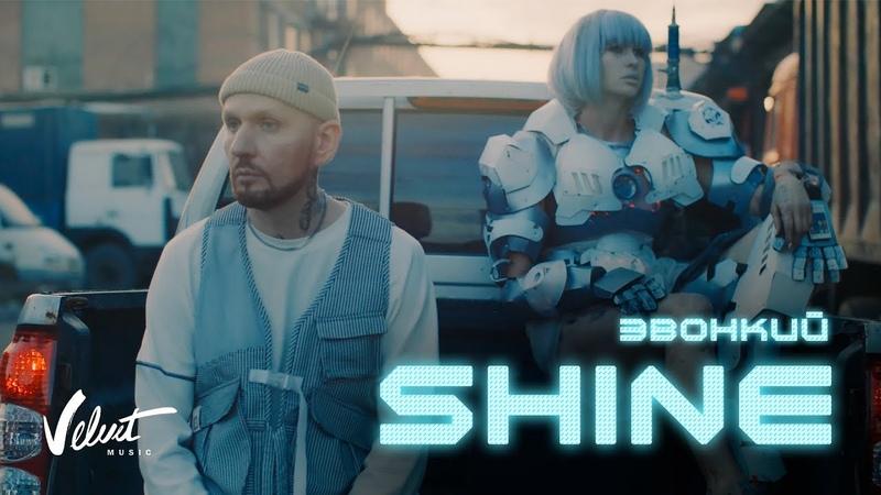 Звонкий - Shine [Рэп Revolution]