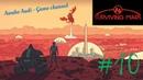 Surviving Mars - ИДЕМ НА РЕШИТЕЛЬНЫЕ МЕРЫ! ПРИГЛАШАЕМ НОВЫХ КОЛОНИСТОВ! 10