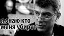 Борис Немцов о Путине незадолго до убийства СТРАШНАЯ ПРАВДА