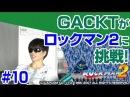 GACKT × ロックマン2 10 GACKT vs バブルマン!【ネスレプレゼンツ GACKTなゲーム!? ガメ先